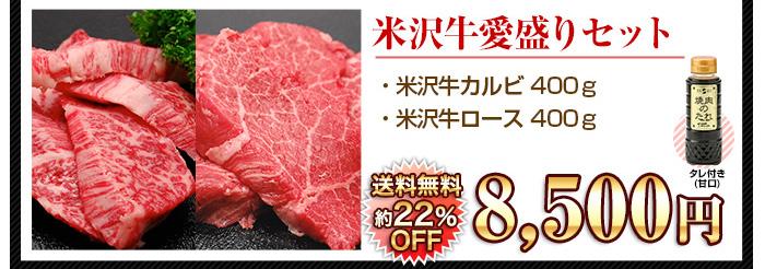 米沢牛通販の焼肉用米沢牛 愛盛りセットのバナーです。