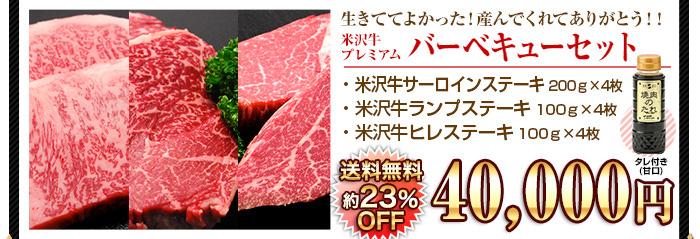 米沢牛通販の焼肉用米沢牛プレミアムバーベキューセットのバナーです。