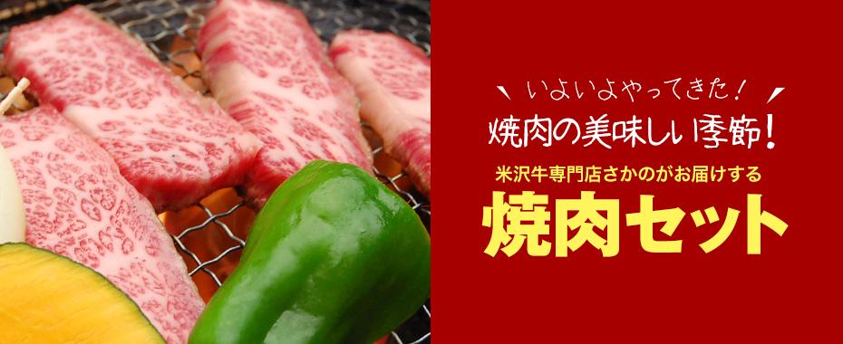 米沢牛通販の焼肉セット