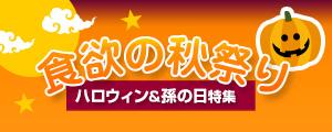 米沢牛通販の食欲の秋祭り ハロウィン・孫の日特集