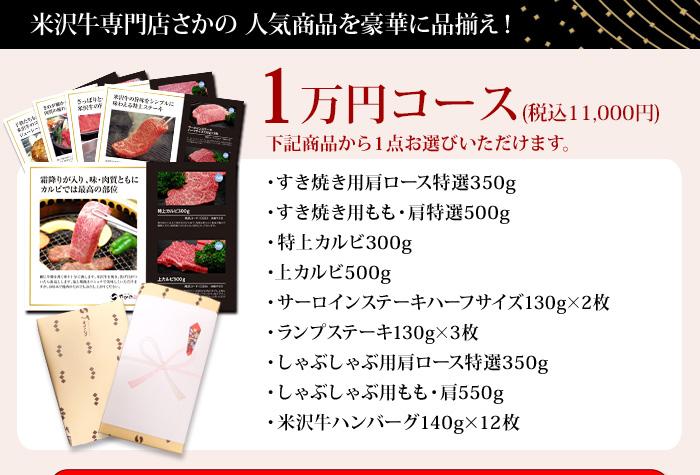 米沢牛通販の米沢牛カタログギフト1万円コースのバナーです。