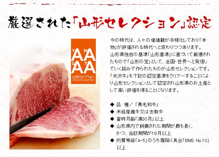 米沢牛通販の厳選された山形セレクション認定です。
