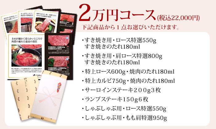 米沢牛通販の米沢牛カタログギフト2万円コースのバナーです。