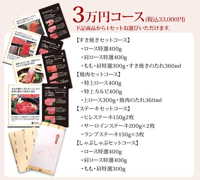 米沢牛通販の米沢牛カタログギフト3万円コースのバナーです。
