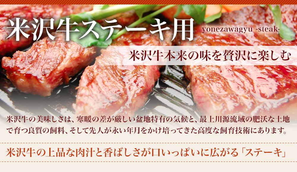 米沢牛ステーキ用