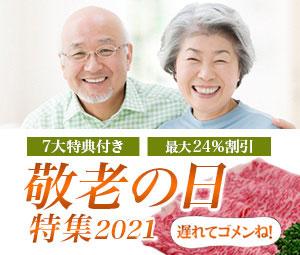 米沢牛通販の敬老の日特集