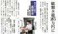 米沢牛通販のメディア掲載情報13