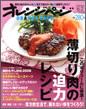 米沢牛通販のメディア掲載情報24