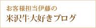 米沢牛通販の米沢牛大好きブログバナー