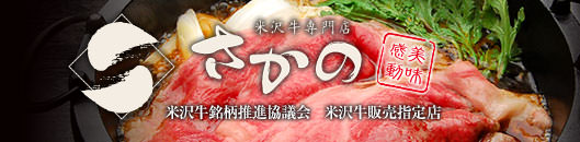 米沢牛通販のサイト