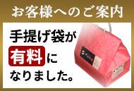 紙製手提げ袋有料化のお知らせ