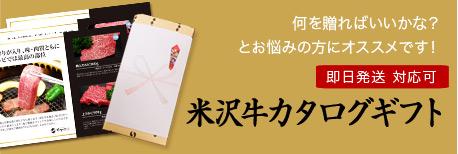 米沢牛通販の米沢牛カタログギフト