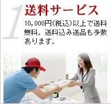 米沢牛通販の送料サービス