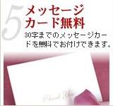米沢牛通販のメッセージカード無料