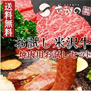 米沢牛通販のお試し焼き肉セット
