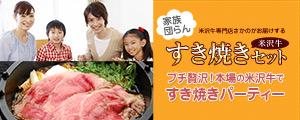 米沢牛通販のすき焼きセット