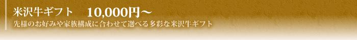 米沢牛ギフト 10,000円~