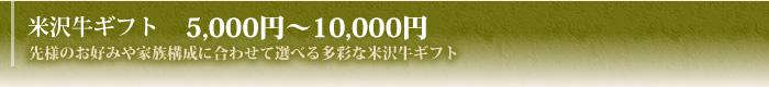 米沢牛ギフト 5,000円~10,000円