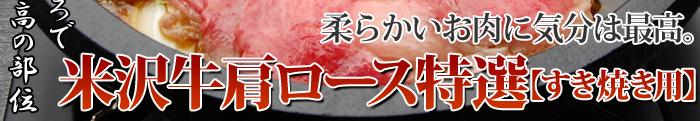 柔らかいお肉に気分は最高。米沢牛肩ロース特選