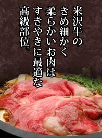 米沢牛のきめ細かく柔らかいお肉はすきやきに最適な高級部位。
