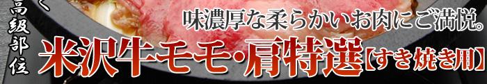 味濃厚な柔らかいお肉にご満悦。米沢牛モモ・肩特選