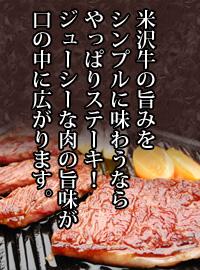 米沢牛の旨みをシンプルに味わうならやっぱりステーキ!ジューシーな肉の旨味が口の中に広がります。