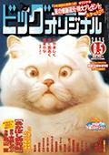 米沢牛通販のメディア掲載情報03