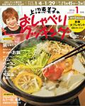 米沢牛通販のメディア掲載情報01