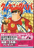 米沢牛通販のメディア掲載情報03 クッキングパパ154巻