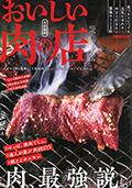 米沢牛通販のメディア掲載情報00 おいしい肉の店 2022 首都圏版