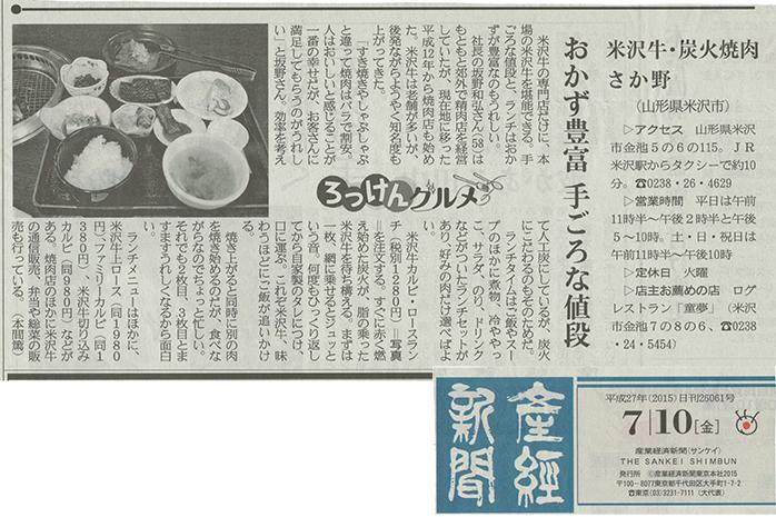 米沢牛通販のメディア掲載情報04