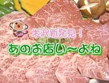 米沢牛通販のメディア掲載情報11