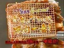 米沢牛通販のメディア掲載情報10