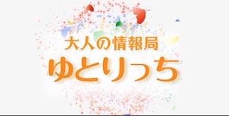 米沢牛通販のメディア掲載情報09
