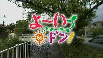 米沢牛通販のメディア掲載情報05
