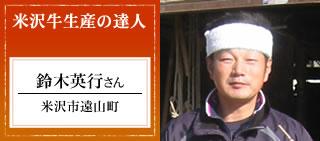 米沢牛通販の信頼できる生産者02