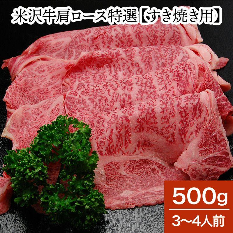 米沢牛肩ロース特選【すき焼き用】  500g