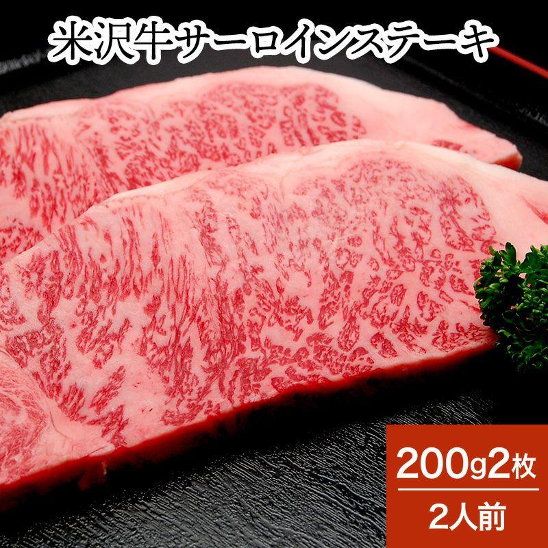 米沢牛サーロインステーキ 200g2枚(2人前)