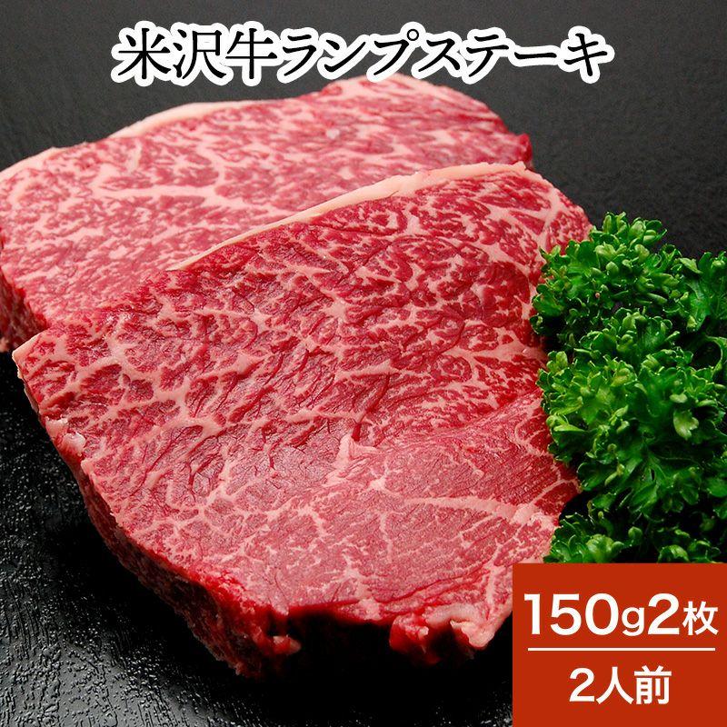 米沢牛ランプステーキ  150g2枚(2人前)【冷蔵便】