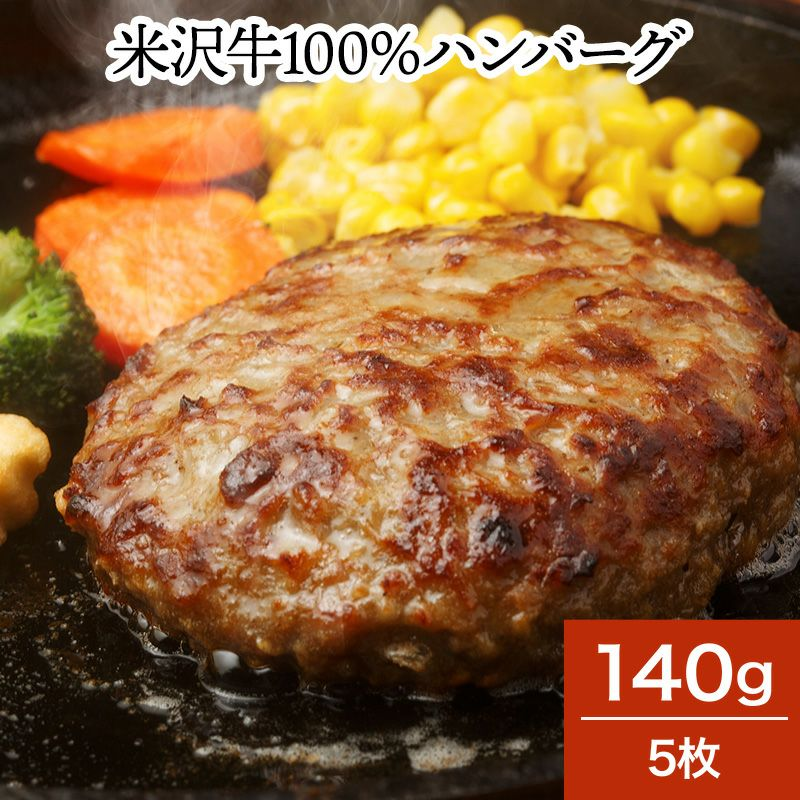 米沢牛100%ハンバーグ 140g5枚