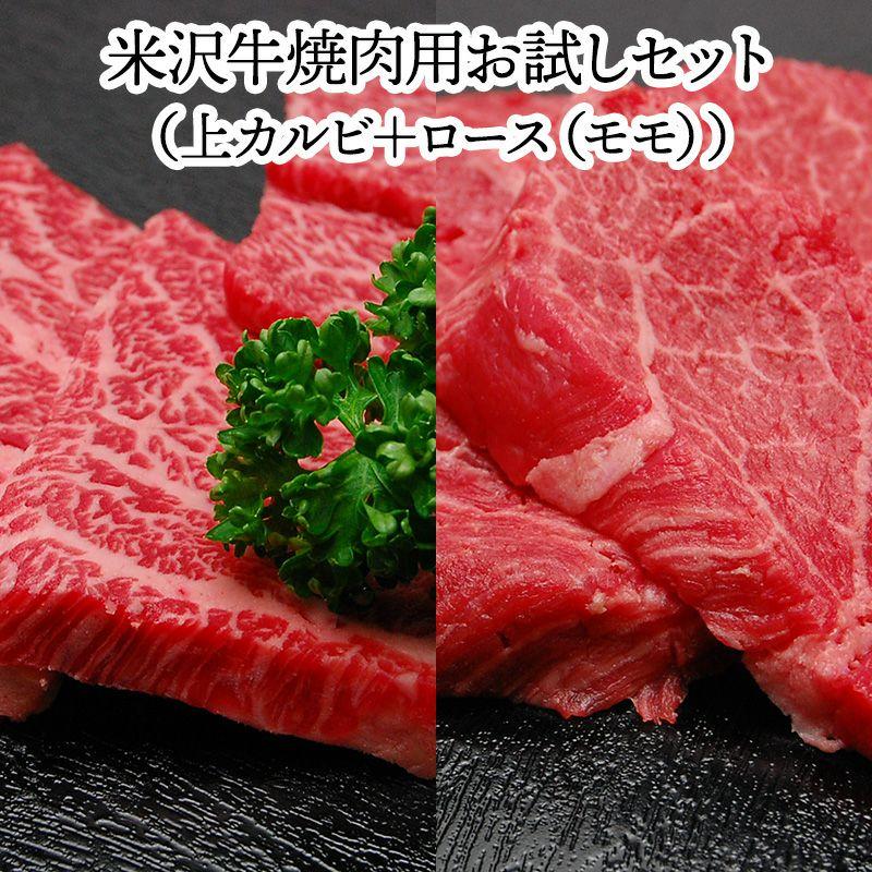 米沢牛お試し 焼肉用お試しセット