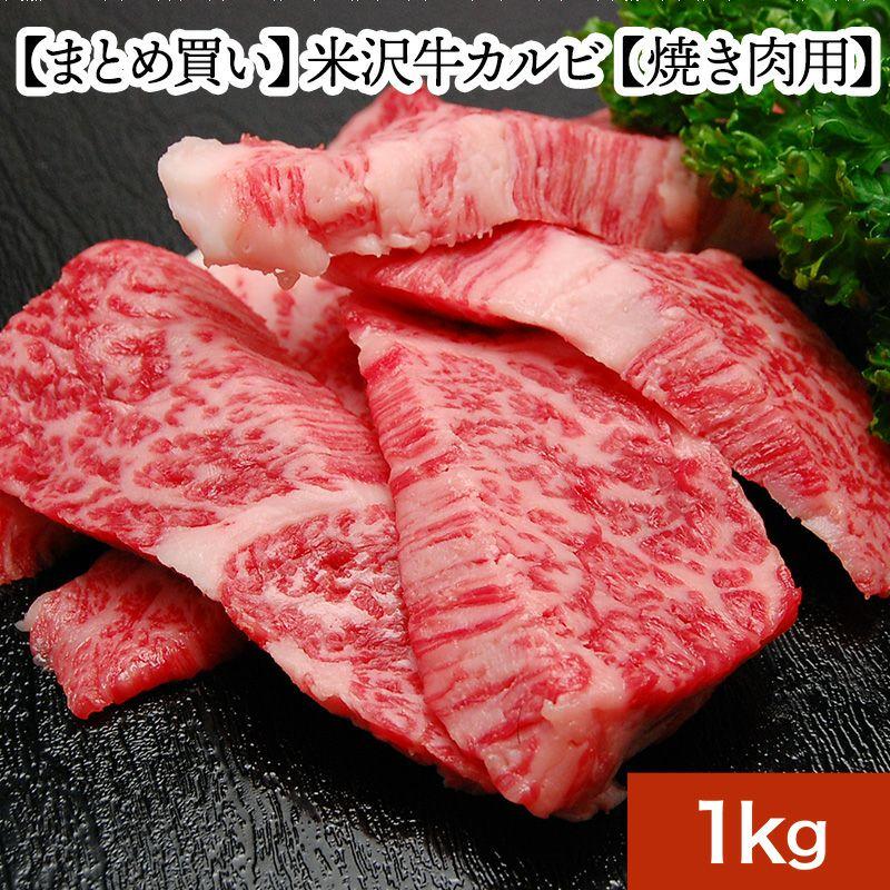 米沢牛カルビ【焼き肉用】 1kg