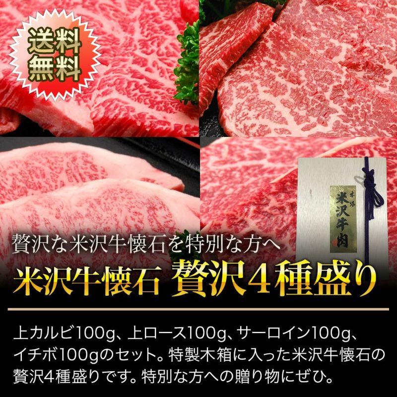 米沢牛懐石 贅沢4種盛り 上カルビ100g、上ロース100g、サーロイン100g、イチボ100g 【冷凍便】