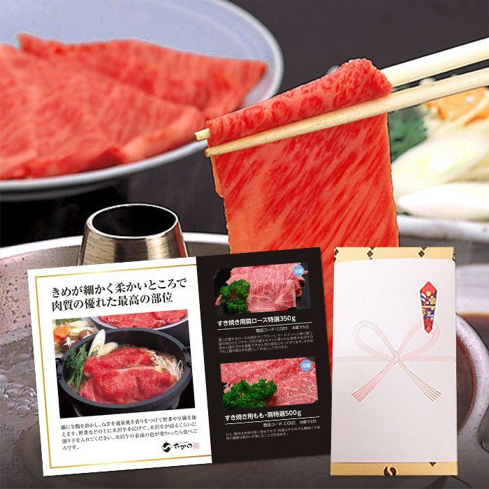 【送料無料】米沢牛カタログギフト券 2万円コース
